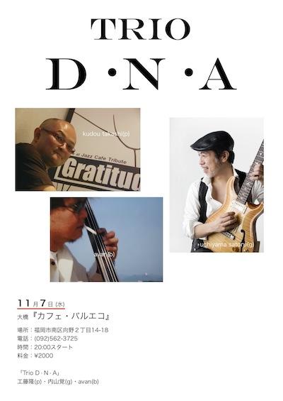 11:7(水)「TrioDNA」