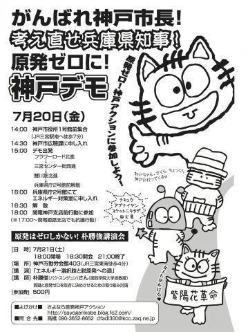 7月20日神戸行動チラシ