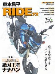 ride72.jpg