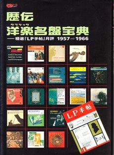 音楽出版社「歴伝洋楽名盤宝典 」
