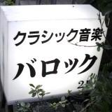 吉祥寺 バロック_看板