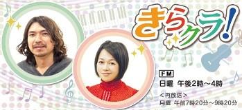 NHK-FM きらクラ!