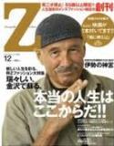 Z 創刊号