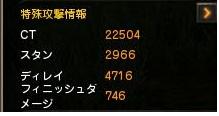プリCT(首変更)