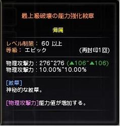 H制覇報酬2