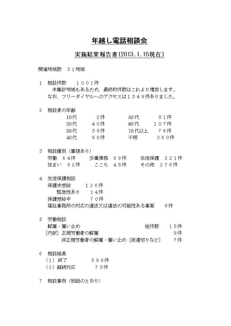 page001_20130115111304.jpg