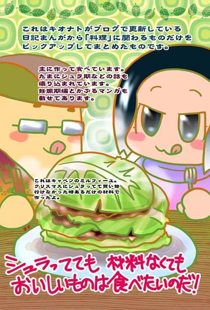 ママンガ!料理編