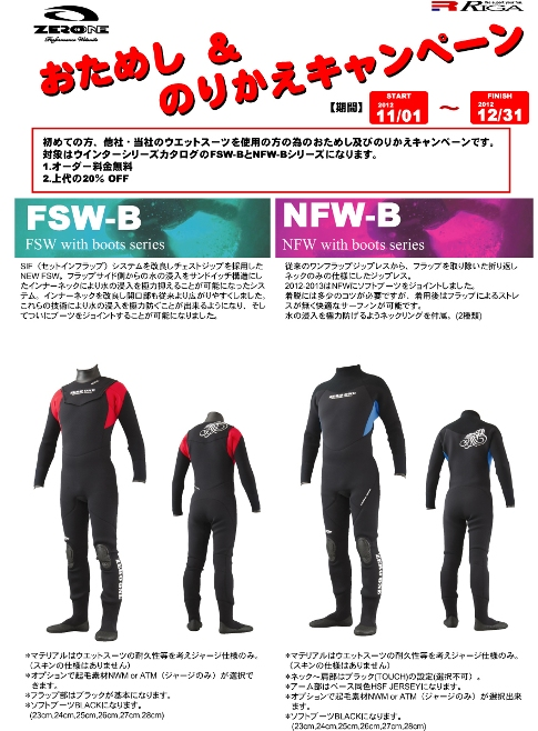 12fw-キャンペーン-ver1-1 - コピー