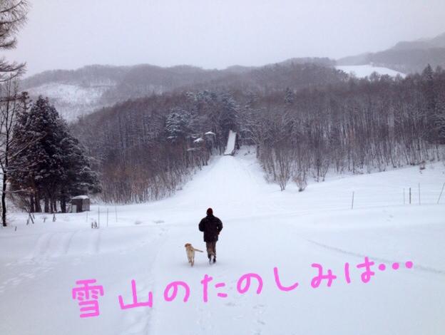 雪山のたのしみは・・・