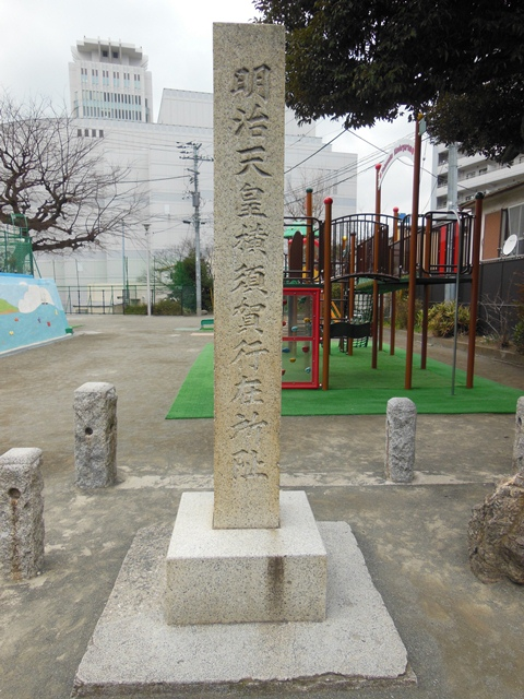 明治天皇横須賀行在所址
