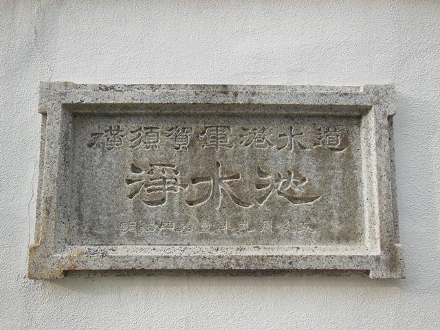 横須賀軍港水道浄水池