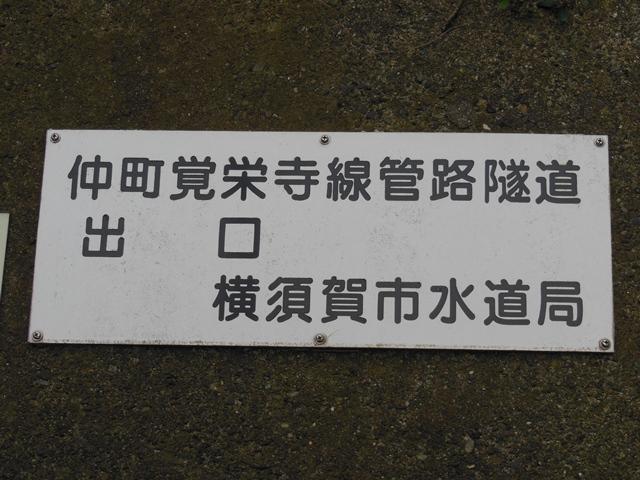 仲町覚栄寺線管路隧道