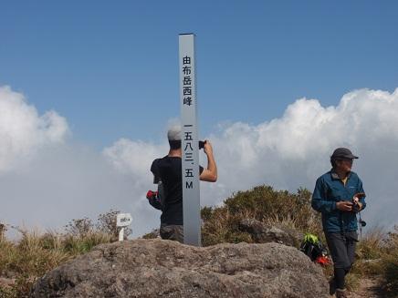 由布岳西峰