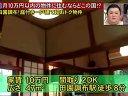 なかよしテレビ 無料動画〜なかよしテレビ日中韓の超おトク物件を紹介したら大ゲンカになっちゃったよSP〜120515