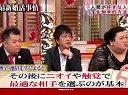 ホンマでっか!?TV 無料動画〜最新婚活事情を徹底解明!〜120530