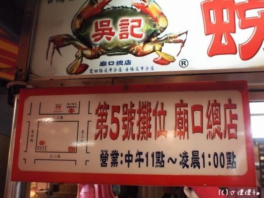呉記蟹羹-油飯2