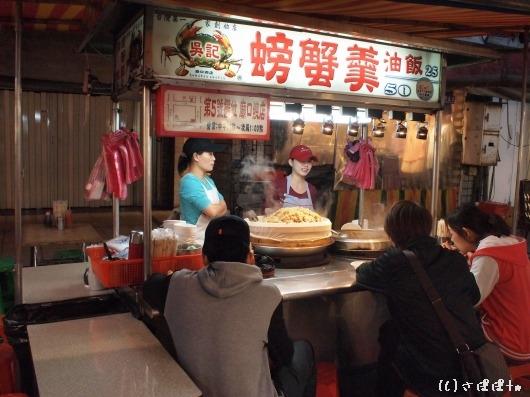 呉記蟹羹-油飯10