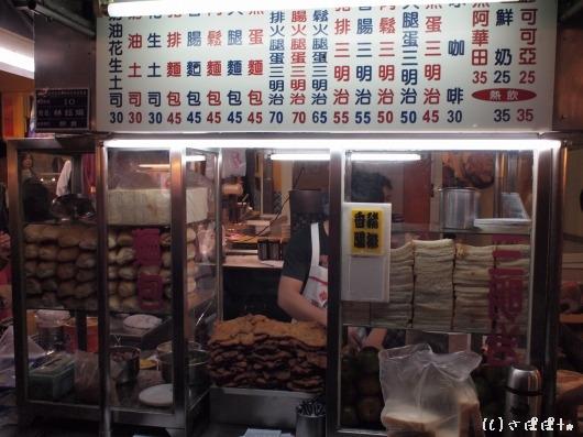 タンカオ三明治12