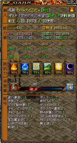 RedStone 12.07.27[05]