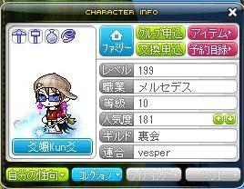 Maple120628_210022編集