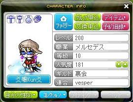 Maple120628_210358編集