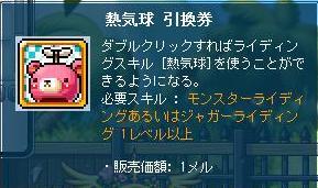 Maple120722_015734編集