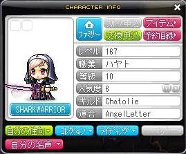 Maple120805_073858編集