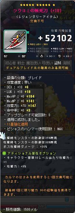 Maple140212_030927編集