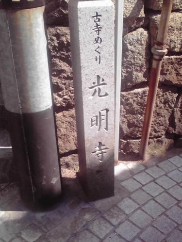 古寺めぐりの道(光明寺)