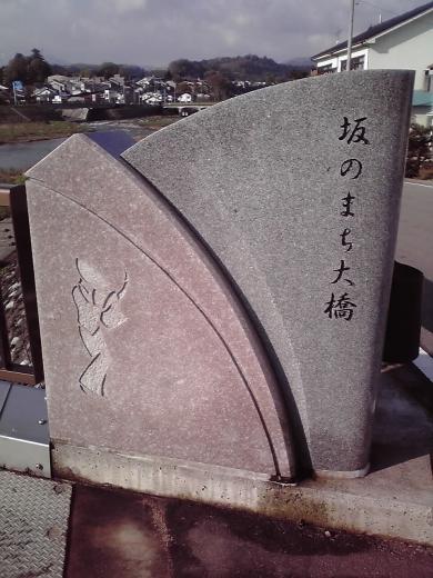 坂のまち大橋2