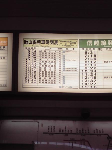 飯山線時刻表