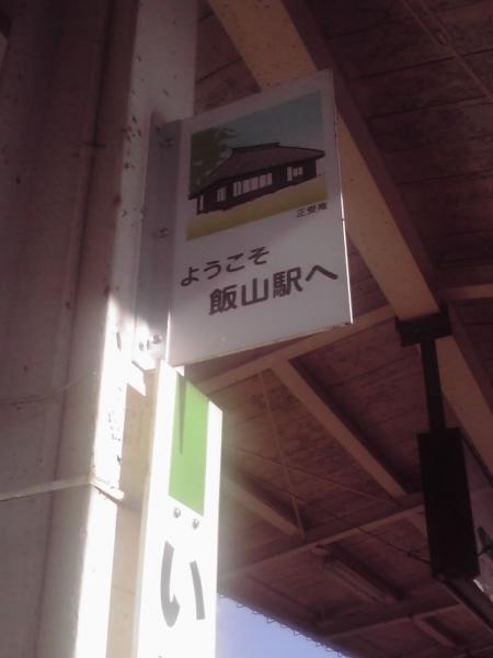 ようこそ飯山駅へ