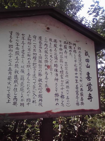 善覚寺縁起