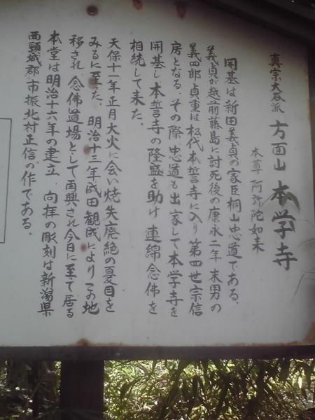 本学寺縁起