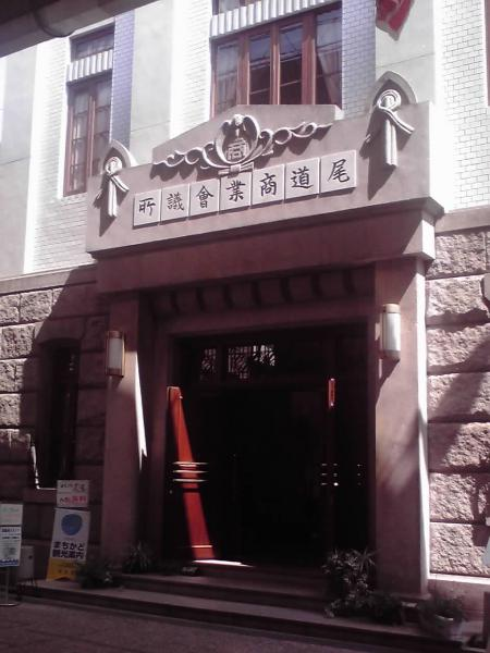 尾道商業会議所記念館