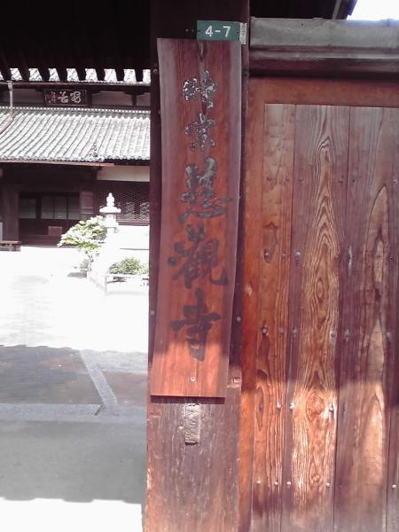 慈観寺山門2