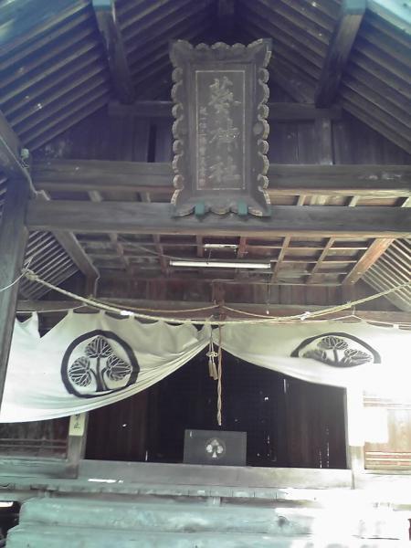 葵神社神殿