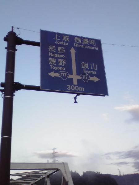 北信濃の道標