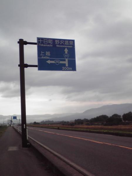 飯山バイパス沿い3