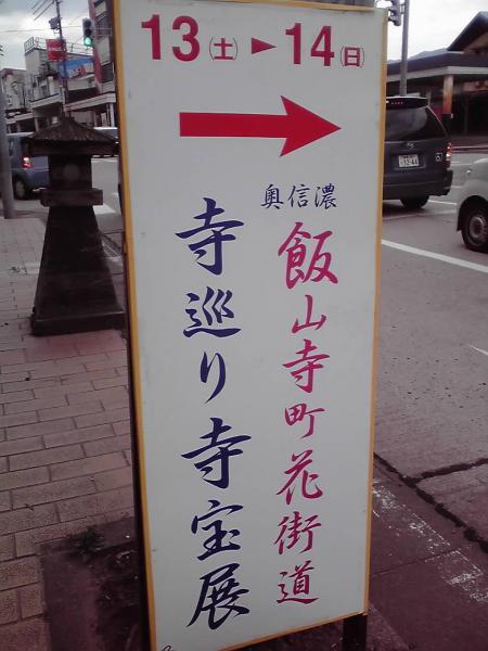 花街道の看板