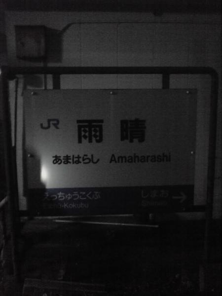 雨晴駅名標