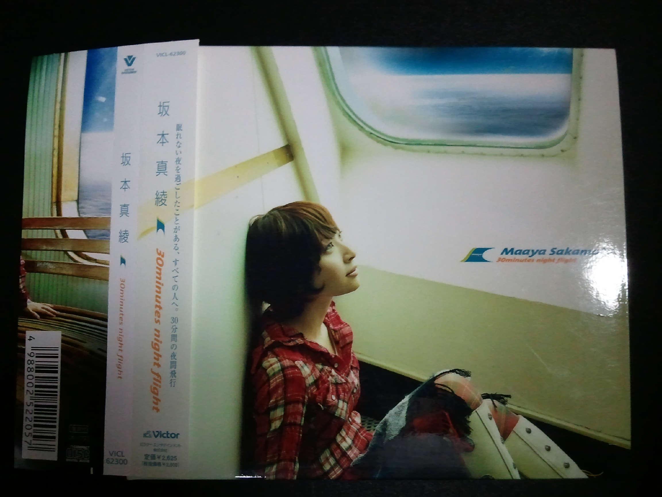坂本真綾 30minutes Night Flight