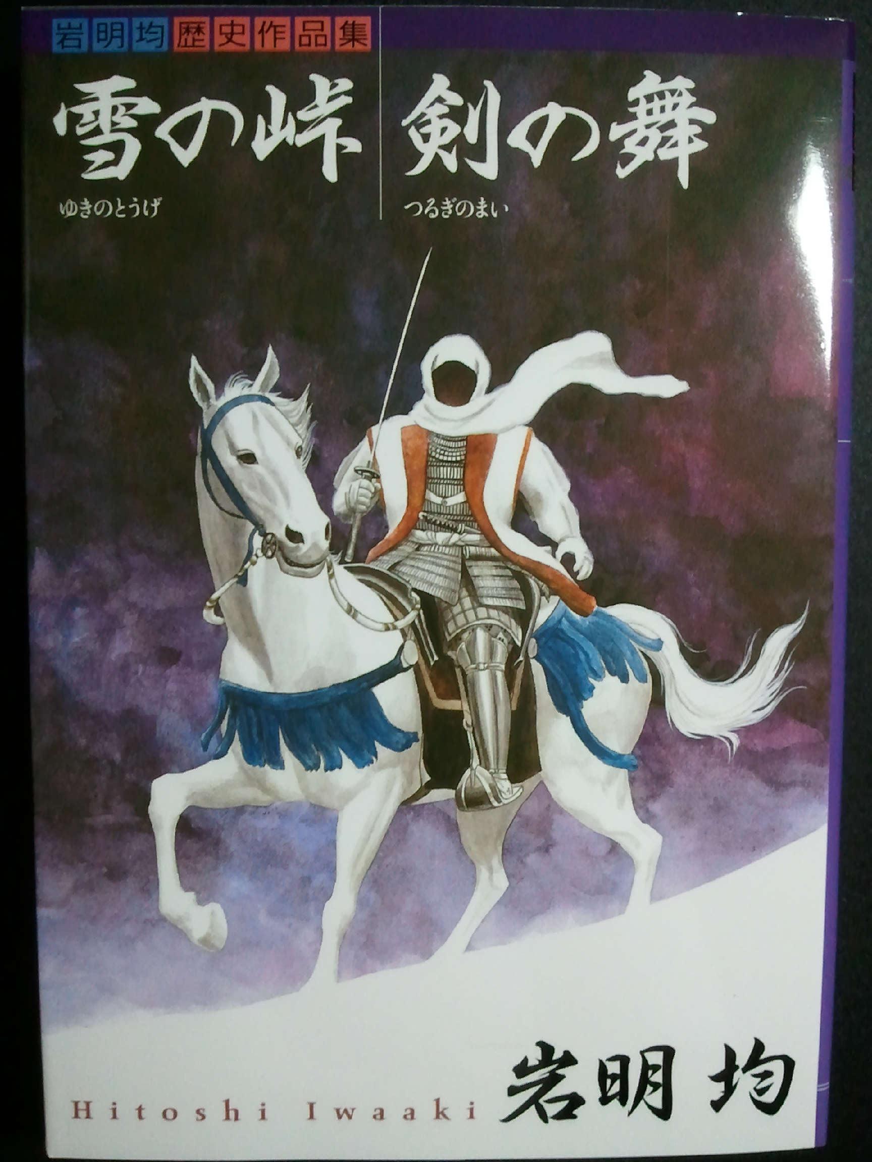 岩明均歴史作品集 雪の峠 剣の舞