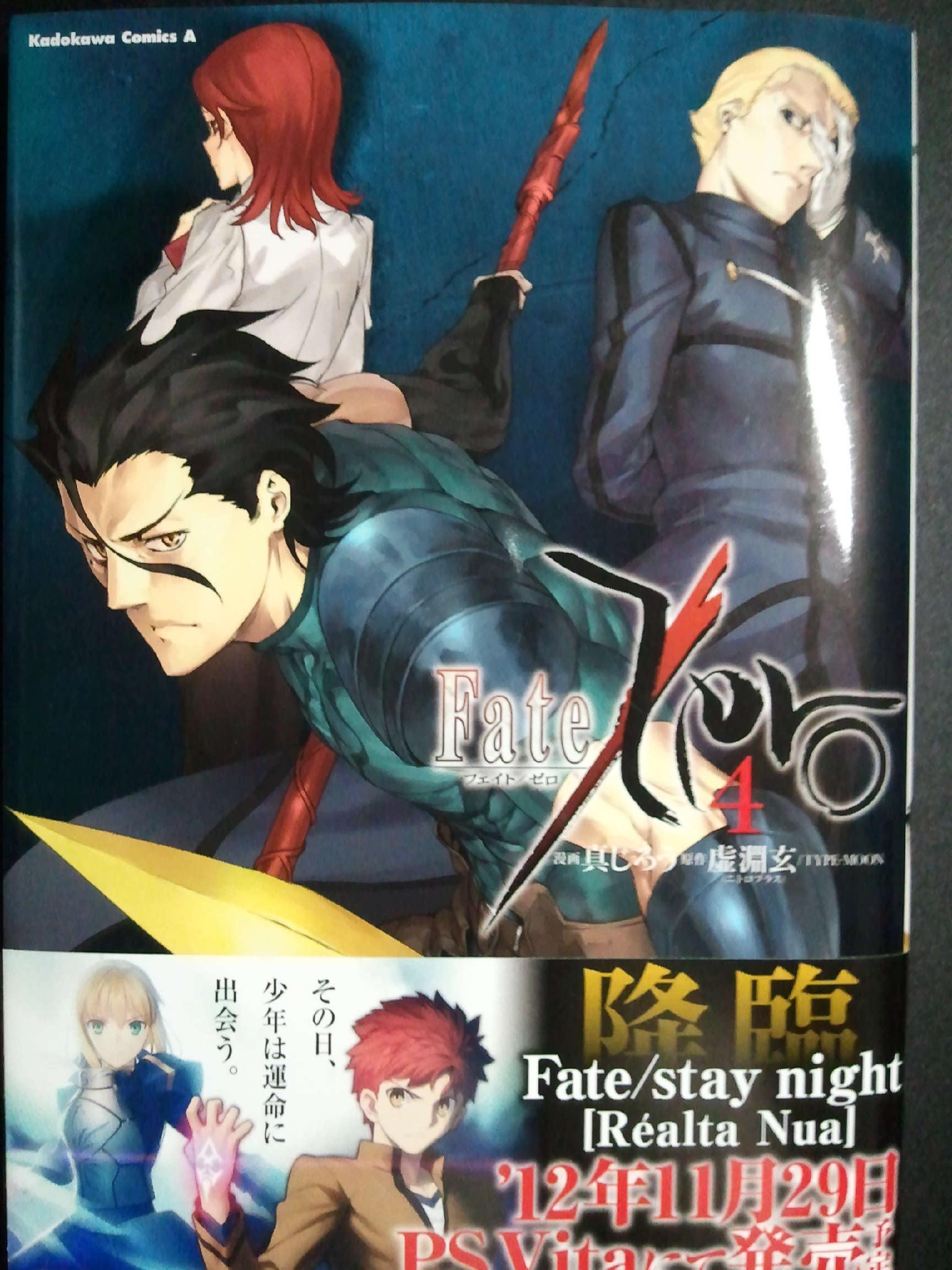 Fate Zero 4