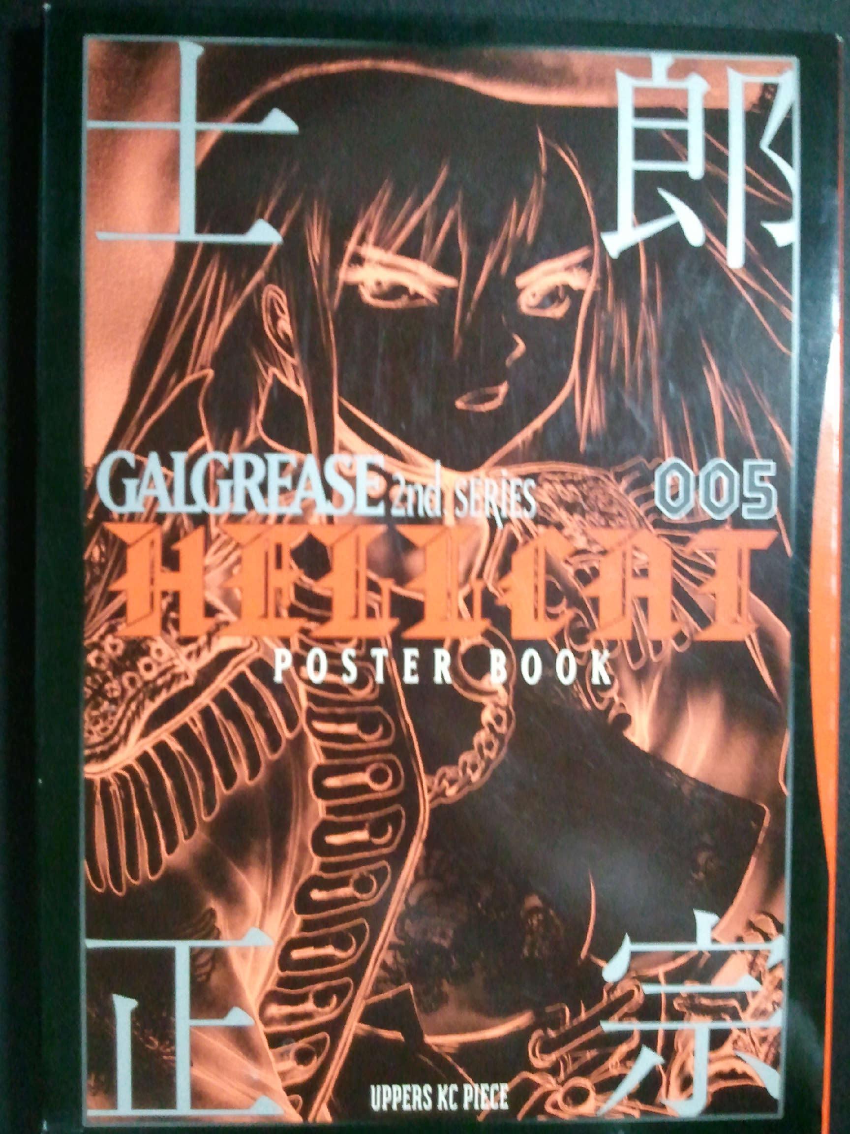士郎正宗 Galgrease 2nd series Hellcat Poster Book