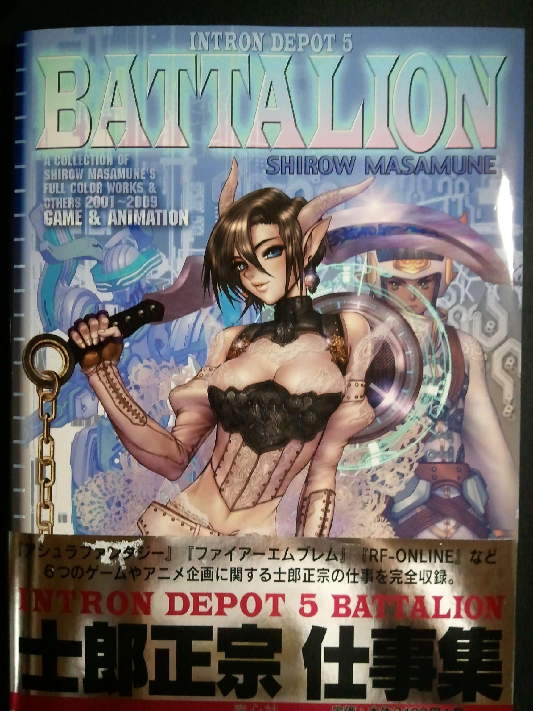 士郎正宗 Intron Depot 5 Battalion