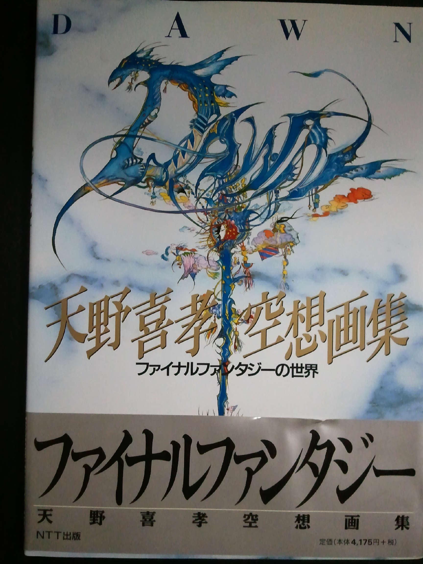 DAWN―天野喜孝空想画集 ファイナルファンタジーの世界
