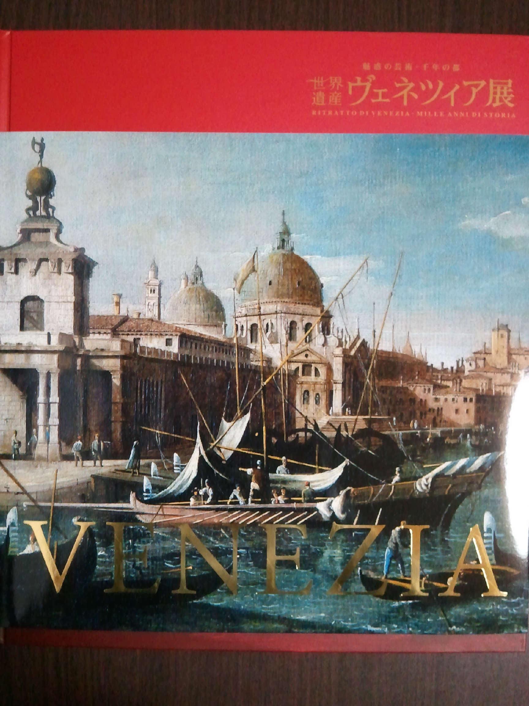 ヴェネツィア展カタログ