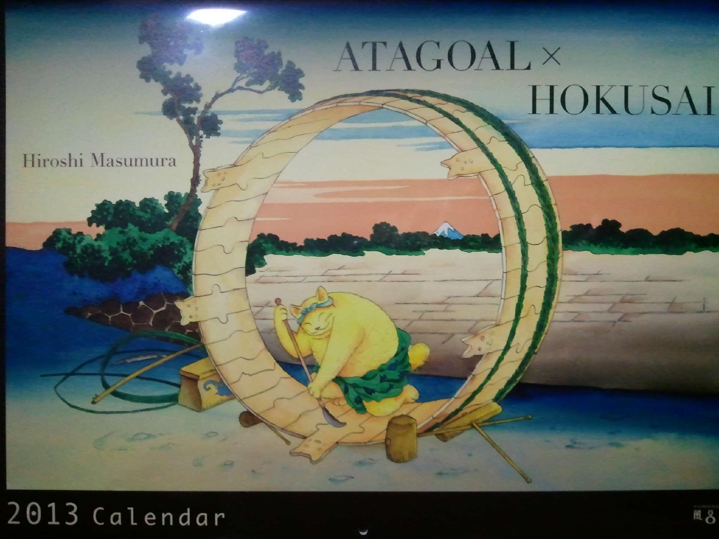 アタゴオルカレンダー2013