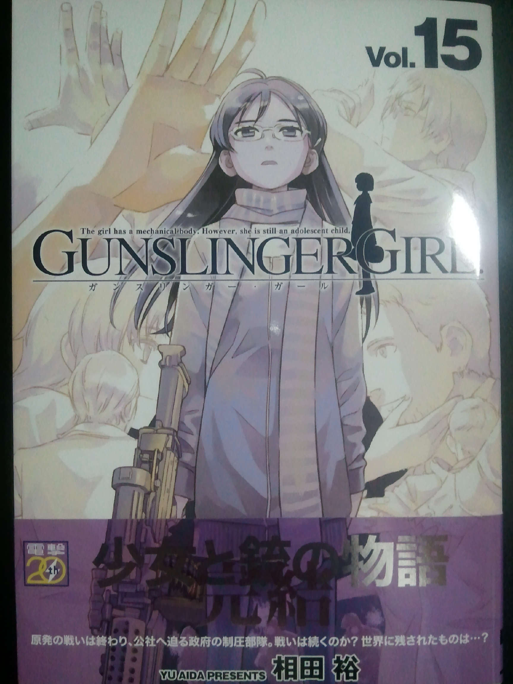 Gunslinger Girl 15 通常版